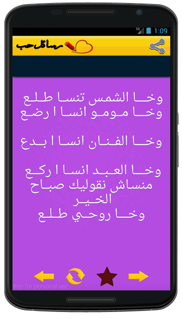 بالصور رسائل حب بالدارجة المغربية , مسجات رائعه للحبيب باللهجه المغربي 323
