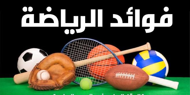 بالصور بحث كامل عن الرياضة وفوائدها , دور الالعاب الرياضيه في حياتنا 333 1