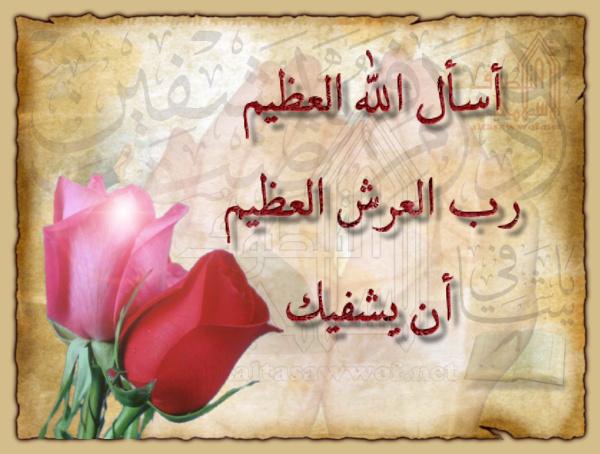 صورة اسال الله العظيم رب العرش العظيم ان يشفيها , اتجه الي الله وادعي من قلبك ان يعافيها