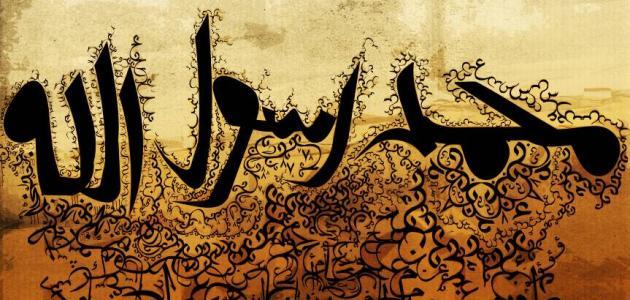 صوره اجمل الاحاديث عن الرسول صلى الله عليه وسلم , باقه مختارة من احاديث النبي
