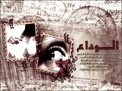 صورة حمال الوية هباط اودية شهاد اندية للجيش جرار , اجمل قصائد الرثاء و الحزن الزعل