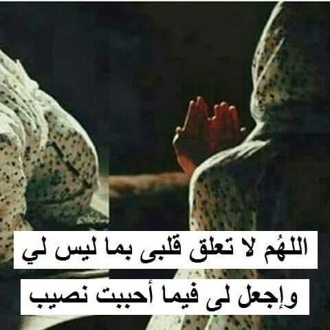صورة دعاء اللهم لا تعلق قلبي بما ليس لي , ادعي ان يكون تعلقنا بالله وحدة