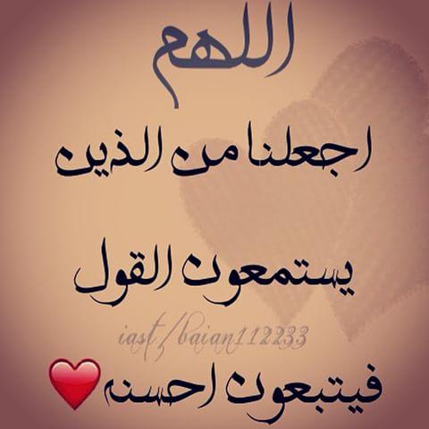 صورة اللهم اجعلنا ممن يستمعون القول فيتبعون احسنه , روعه الحديث من القلب التائب