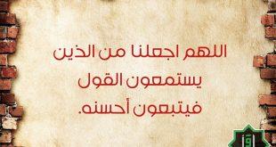 صوره اللهم اجعلنا ممن يستمعون القول فيتبعون احسنه , روعه الحديث من القلب التائب