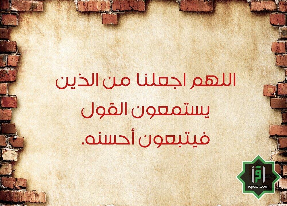 بالصور اللهم اجعلنا ممن يستمعون القول فيتبعون احسنه , روعه الحديث من القلب التائب 440