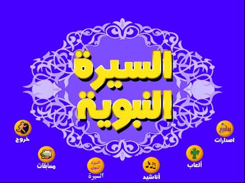 بالصور قصة سيدنا محمد صلى الله عليه وسلم كاملة , حياة سيدنا محمد خاتم الانبياء 456 1