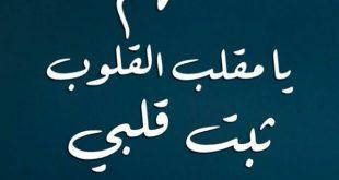 اللهم يا مقلب القلوب ثبت قلبي على دينك , دعاء ليهدينا الله علي الحق