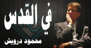 صوره في القدس محمود درويش , اروع قصائد شعرية لمحمود درويش