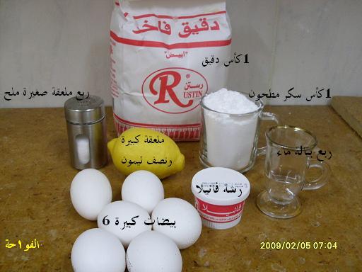 صورة طريقة الكيكة الاسفنجية بالصور , تحضير اسهل كيكة اسفنجية