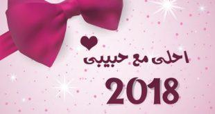 صورة عبارات بمناسبة السنة الجديدة , صور جميلة بمناسبة عام جديد