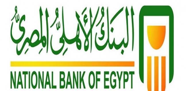 صورة وظائف في البنك الاهلي , اجدد وظيفة داخل البنك الاهلي المصري