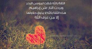 صورة عبارات عن الثقة بالله , اجمل صور اسلامية عن ثقة بالله