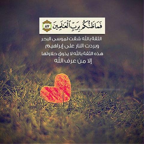 صور عبارات عن الثقة بالله , اجمل صور اسلامية عن ثقة بالله