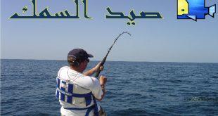 صوره طريقة صيد السمك بالسنارة , كيفية صيد الاسماك بسهولة
