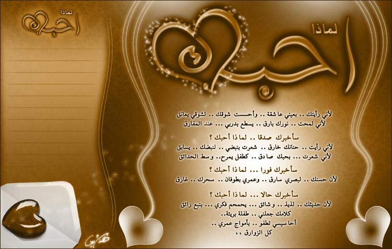 بالصور صار قلبي من نصيبك ونبض حبه يبتدي بك , اجمل رواية رومانسية مرهفة الحس 390 7