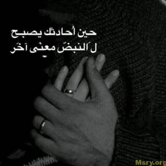 بالصور صار قلبي من نصيبك ونبض حبه يبتدي بك , اجمل رواية رومانسية مرهفة الحس 390 8
