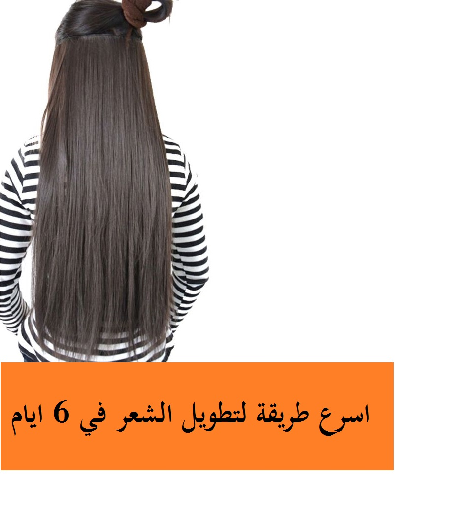 صورة خلطة لتطويل الشعر فى 6 ايام , العناية بالشعر بطريقة بارعة