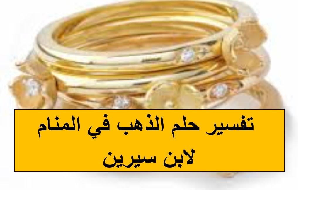 صورة تفسير حلم الذهب , تفسير الاحلام حلم الذهب