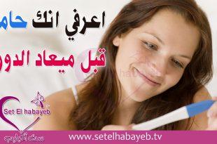 صوره اعراض الحمل قبل الدورة بيوم واحد , اهم اعراض الحمل قبل الدوره