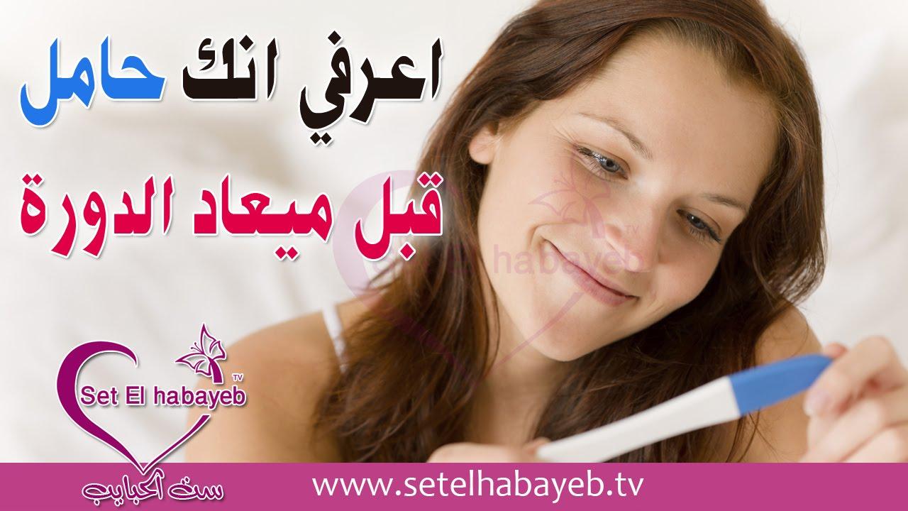 صورة اعراض الحمل قبل الدورة بيوم واحد , اهم اعراض الحمل قبل الدوره