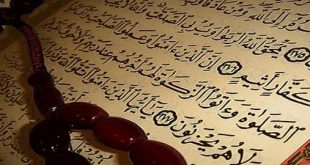 صور كم مرة ذكرت مصر في القران الكريم , الايات التي ذكرت فيها اسم مصر