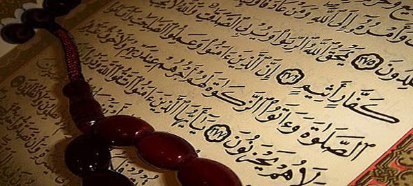 كم مرة ذكرت مصر في القران الكريم الايات التي ذكرت فيها اسم