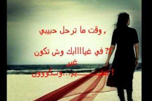 صوره اشعار الفراق والوداع , ابيات شعر حزينة عن الفراق