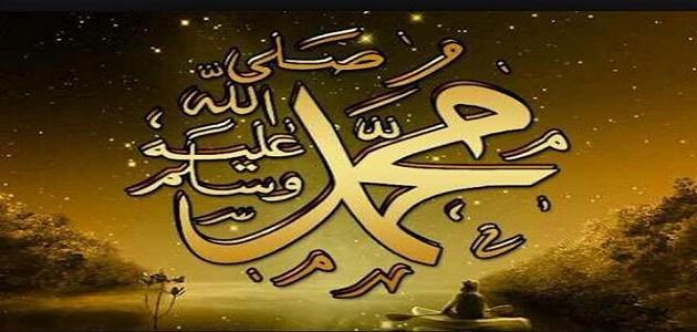 صوره قصة سيدنا محمد صلى الله عليه وسلم كاملة , حياة الرسول الكريم
