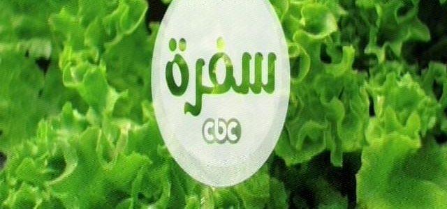 صورة تردد سي بي سي سفرة , ترد قناة سي بي سي لتعليم فنون الطبخ