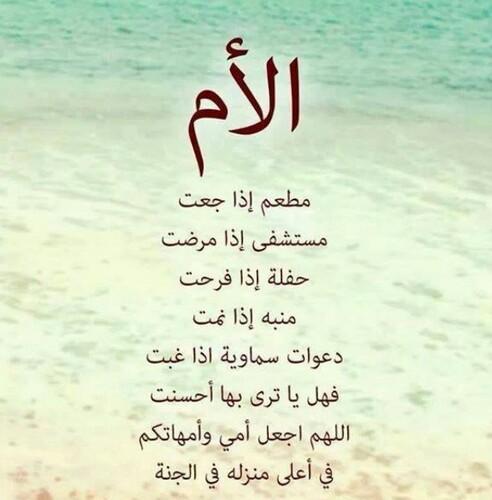 صورة اجمل قصيدة عن الام مكتوبة , احلي خواطر عن فضل الام