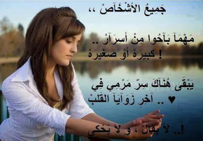 صورة صور منشورات للفيس بوك , كلام رومانسي جميل