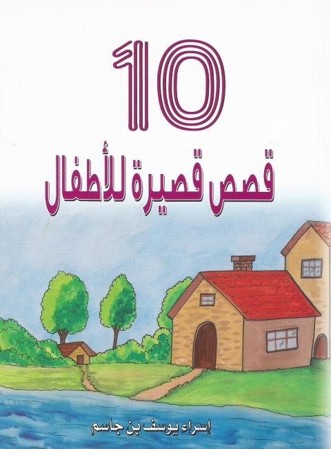 صور قصة قصيرة للاطفال , قصص تعليمية للاطفال