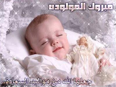 صورة تهنئة بالمولود , كلام للمولود الجديد