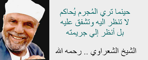 صور من اقوال الشعراوي , حكم الشيخ اشعراوي