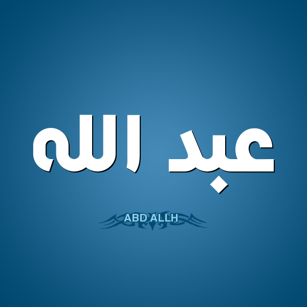 صورة اسماء اولاد بحرف العين , صور للشباب على فيسبوك