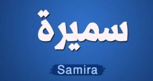 صورة اسماء بحرف س بنات , احلى صور اسماء للبنات على واتساب