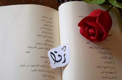 صورة اسماء بنات بحرف الراء , اسامي بنوتات بحرف الراء