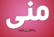 بالصور اسماء بنات بحرف الميم , اروع اسامي بنت بحرف الميم 650 9 110x75