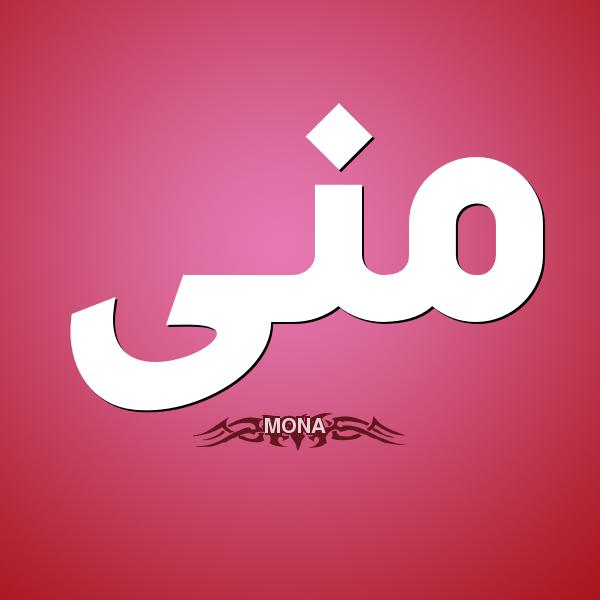 صورة اسماء بنات بحرف الميم , اروع اسامي بنت بحرف الميم