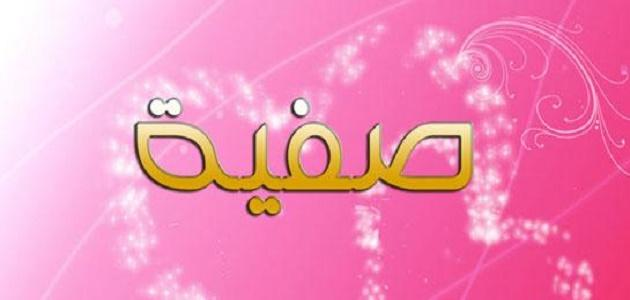 صوره اسماء بنات بحرف ص , اجمل صور اسامي بنات
