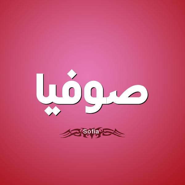 بالصور اسماء بنات بحرف ص , اجمل صور اسامي بنات 655 2