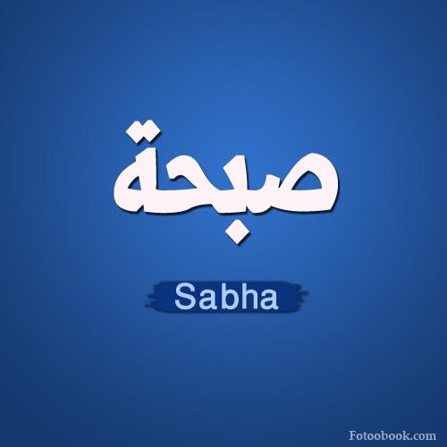 بالصور اسماء بنات بحرف ص , اجمل صور اسامي بنات 655 5