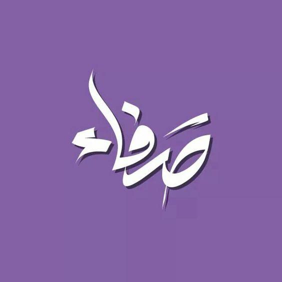بالصور اسماء بنات بحرف ص , اجمل صور اسامي بنات 655