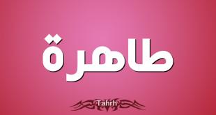 صوره اسماء بنات بحرف ط , اجمل اسامي للفتيات بحرف الطاء