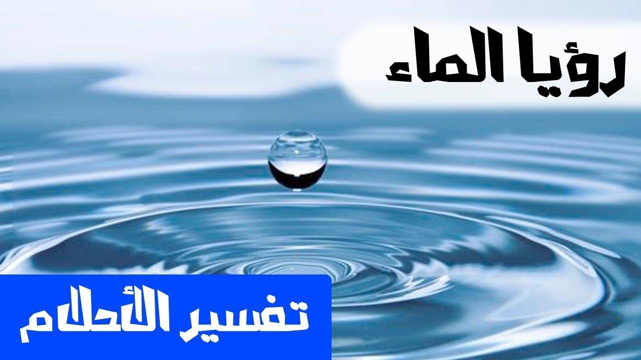 صور رؤية الماء في المنام , تفسير حلم المياة في نوم