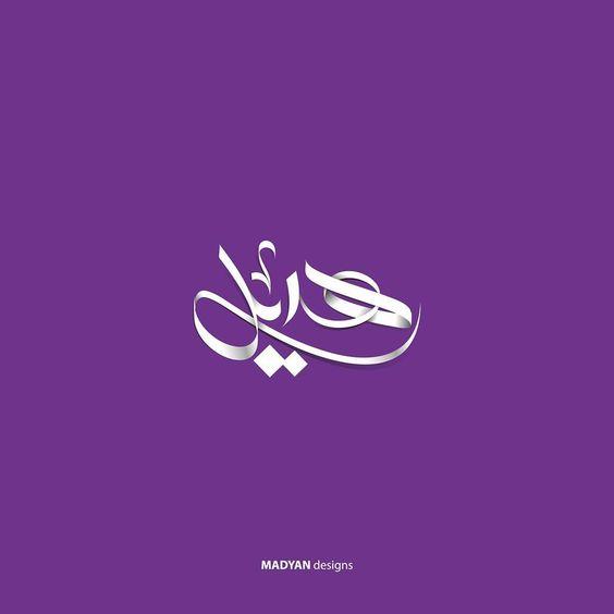 صورة اسماء بنات حلوة وجديدة , اجمل باقة من صور البنات