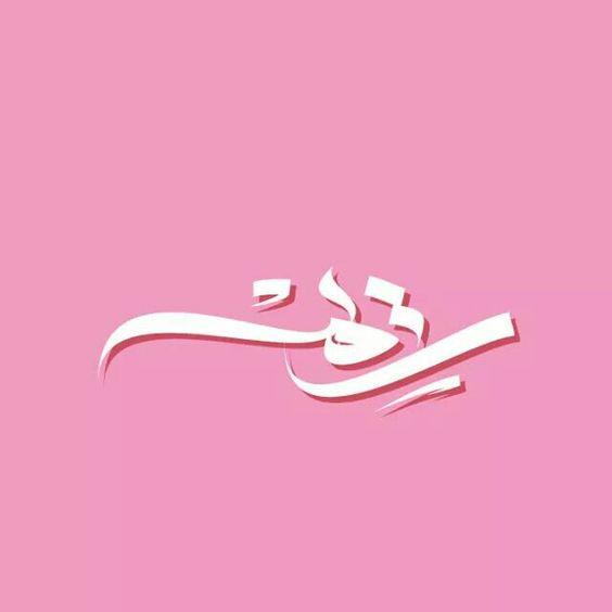 صور اسماء بنات حلوة وجديدة , اجمل باقة من صور البنات