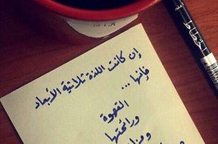 صوره كلام عن قهوة الصباح , اروع عبارات تقال في صباح