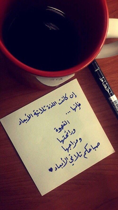 صورة كلام عن قهوة الصباح , اروع عبارات تقال في صباح