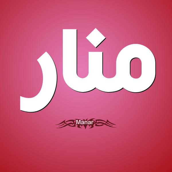 صورة اسماء بنات عربية جديدة , افضل صور اسامي فتيات للواتساب